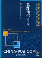 光纤通信(第2版)