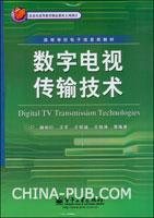 (特价书)数字电视传输技术