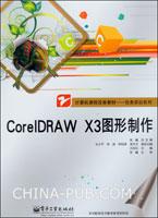 CorelDRAW X3图形制作
