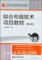 综合布线技术项目教程(第2版)