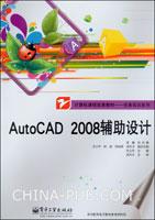 AutoCAD 2008辅助设计