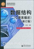数据结构(C语言描述)(修订版)