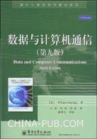 (特价书)数据与计算机通信(第九版)