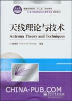 天线理论与技术