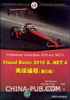 Visual Basic 2010 &.NET 4 高级编程(第6版)