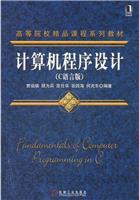 计算机程序设计(C语言版)[图书]