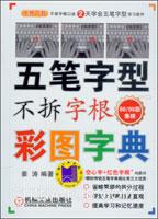 五笔字型不拆字根彩图字典:86/98版兼顾