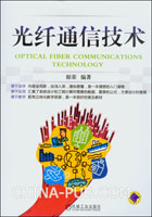 光纤通信技术