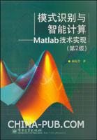 模式识别与智能计算―Matlab技术实现(第2版)