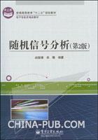 随机信号分析(第2版)