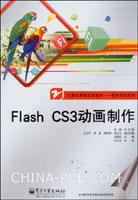 Flash CS3动画制作