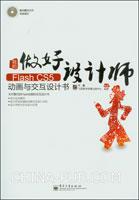我的Flash CS5动画与交互设计书(含DVD光盘1张)(全彩)