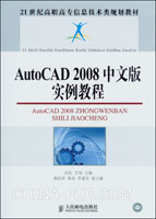 AutoCAD 2008中文版实例教程