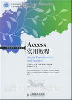 Access实用教程