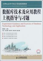数据库技术及应用教程上机指导与习题