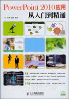 (特价书)PowerPoint 2010应用从入门到精通
