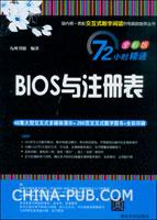 BIOS与注册表
