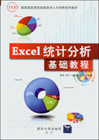 Excel统计分析基础教程