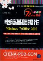 电脑基础操作(Windows 7+Office 2010)