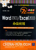 Word 2003/Excel 2003办公应用
