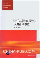 MATLAB程序设计与应用基础教程