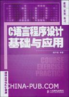 C语言程序设计基础与应用