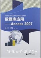 数据库应用--Access 2007