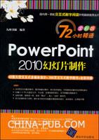 PowerPoint 2010幻灯片制作