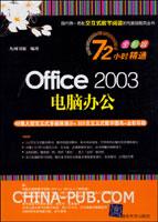 Office 2003电脑办公