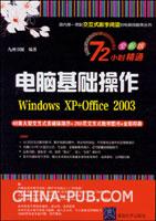 电脑基础操作(Windows XP+Office 2003)