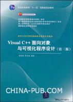 Visual C++面向对象与可视化程序设计(第三版)