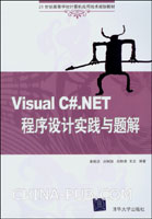 Visual C#.NET程序设计实践与题解