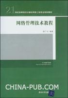 网络管理技术教程