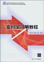密码学简明教程