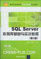 SQL Server数据库基础与实训教程(第2版)