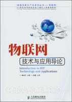 物联网技术与应用导论