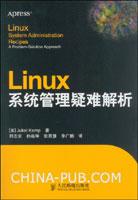 (特价书)Linux系统管理疑难解析