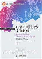 C语言项目开发实训教程