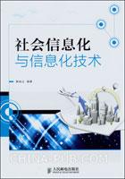 社会信息化与信息化技术