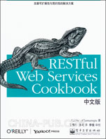 RESTful Web Services Cookbook中文版