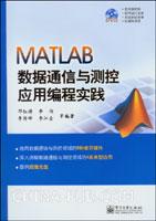 MATLAB数据通信与测控应用编程实践(含DVD光盘1张)