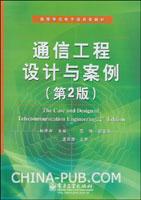 (特价书)通信工程设计与案例(第2版)