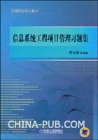信息系统工程项目管理习题集