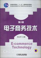 电子商务技术(第2版)