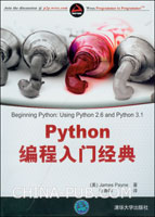 Python编程入门经典