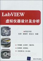 LabVIEW虚拟仪器设计及分析