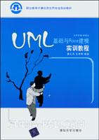 UML基础Rose建模实训教程