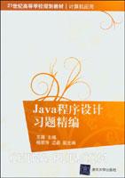 Java程序设计习题精编