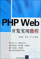 PHP Web开发实用教程