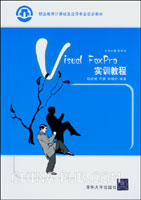 Visual FoxPro 实训教程